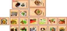 茶庄餐厅菜式kt板图片