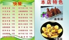 快餐菜单图片