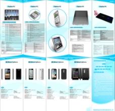 goal智能手机平板电脑六折页图片