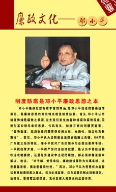 邓小平 廉政文化图片