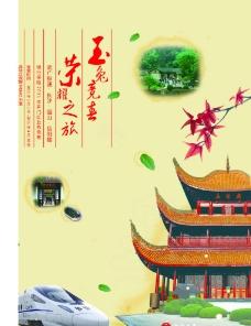 玉兔竞春荣耀海报图片