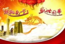 龙翔南粤海报图片