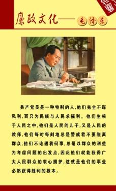 毛泽东 廉政文化图片