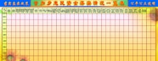 惠农资金情况览表图片