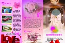 婚庆折页素材图片