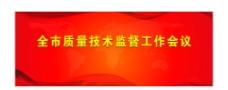 红色会议展板图片