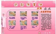 六部洗手法