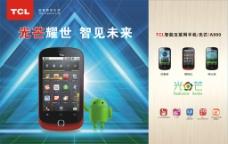 TCL 手机A990图片