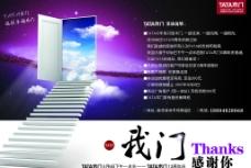 tata木门13周年庆幸福版图片