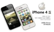 苹果iPhone4S灯箱画面图片