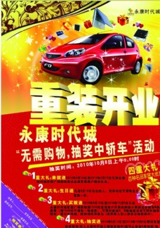 中轿车活动海报