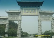 广州宝墨园图片