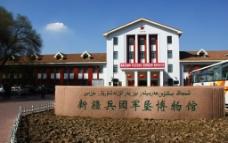 新疆军垦博物馆图片