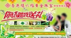 禧六福百年珠宝活动海报图片