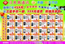 电信手机宣传图片