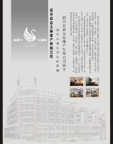 房地产图片
