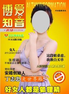 封面人物 医疗杂志封面图片