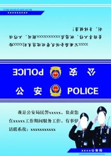 公安局桌牌图片