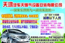 天鴻汽車圖片