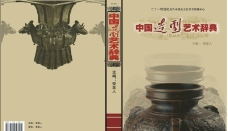 中国艺术造型图片