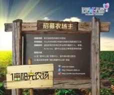 一亩阳光农场主题背景板图片