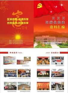 区域化党建宣传画册图片