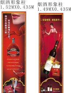 烟酒形象柱子图片