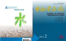 生物学杂志封面图片