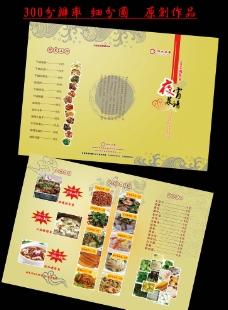 餐厅折页图片