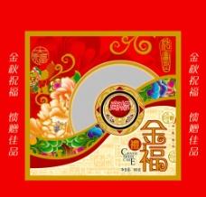 牡丹花金福礼月饼盒图片