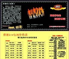唐汇KTV三折页图片