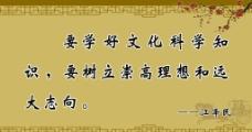 江泽民 名言警句图片