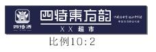 四特东方韵最新店招图片