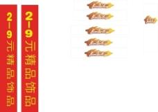 精品店 饰品logo图片
