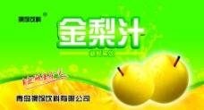 金梨汁图片