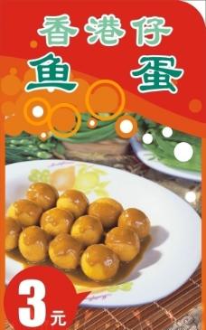 咖喱鱼蛋图片