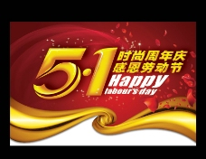五一劳动节海报 时尚周年庆 感恩劳动节图片