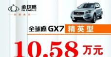 全球鹰GX7车顶牌