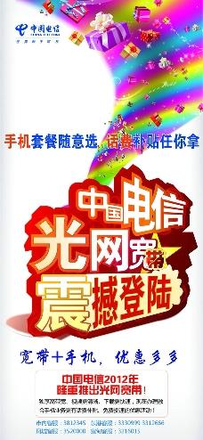中国电信 光网宽带展架图片