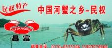 民权河蟹图片