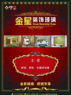 装饰玻璃宣传单图片