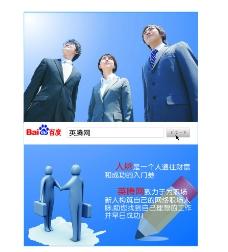 英腾网宣传单图片