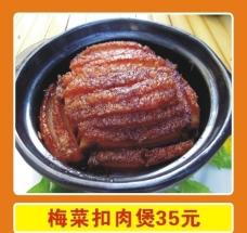 梅菜扣肉煲图片