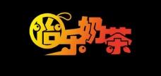 怡乐奶茶店logo图片