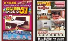 家具51彩页图片