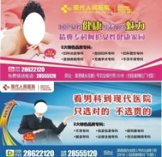 医疗 男科妇科户外广告图片