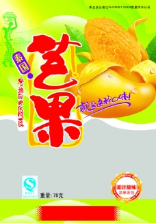 泰国芒果图片