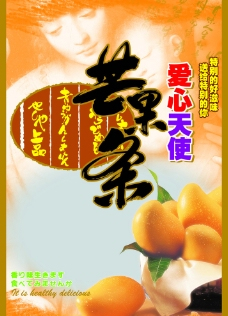 芒果条图片