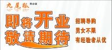 九尾狐开业招聘幕布图片