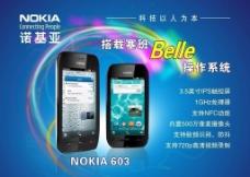 通讯 诺基亚 603图片